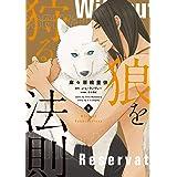 狼を狩る法則(下) (ディアプラス・コミックス)