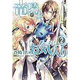 竜騎士のお気に入り 2巻 (ZERO-SUMコミックス)