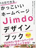 10日で作るかっこいいホームページ Jimdo(ジンドゥー)デザインブック