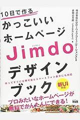 10日で作るかっこいいホームページ Jimdo(ジンドゥー)デザインブック 単行本