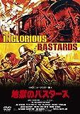 地獄のバスターズ < HDニューマスター版 > [DVD]