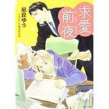 求愛前夜: 恋愛前夜2 (キャラ文庫)