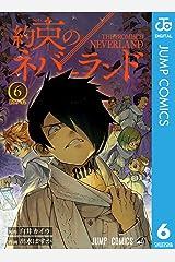 約束のネバーランド 6 (ジャンプコミックスDIGITAL) Kindle版