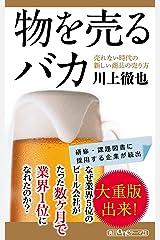物を売るバカ 売れない時代の新しい商品の売り方 (角川新書) Kindle版