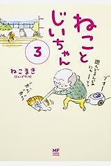 ねことじいちゃん3 (メディアファクトリーのコミックエッセイ) 単行本