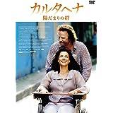 カルタヘナ~陽だまりの絆 [DVD]
