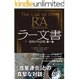 ラー文書 「一なるものの法則」 第1巻