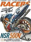 RACERS - レーサーズ - Vol.52 NSR500V (サンエイムック)