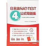 日本語NAT-TEST4級公式問題集~日本語能力試験N4対策問題集~