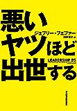 悪いヤツほど出世する (日本経済新聞出版)