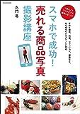 スマホで成功! 売れる商品写真撮影講座 (玄光社MOOK)