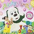 NHK いないいないばあっ! パチパチ パレードっ!(CD)
