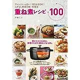 重ね煮レシピ100 (LADY BIRD 小学館実用シリーズ)