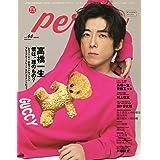TVガイドPERSON VOL.66 (TOKYO NEWS MOOK 680号)