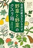 自然治癒力をひきだす「野草と野菜」のクスリ箱: 体と心の不調をなくす「自然療法」の食事と手当て (単行本)