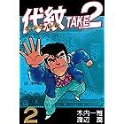 代紋<エンブレム>TAKE2(2) (ヤングマガジンコミックス)