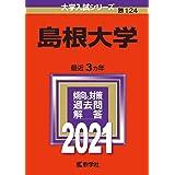 島根大学 (2021年版大学入試シリーズ)