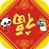 1日3分で中国語をマスター!ピンインタイガー
