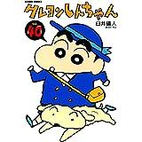 クレヨンしんちゃん : 40 (アクションコミックス)