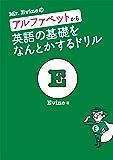 [音声DL付]Mr. Evineのアルファベットから英語の基礎をなんとかするドリル Mr.Evineシリーズ