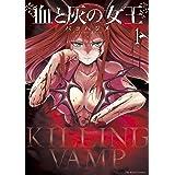 血と灰の女王 (1) (裏少年サンデーコミックス)
