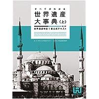 すべてがわかる世界遺産大事典<上><第2版> 世界遺産検定1級公式テキスト