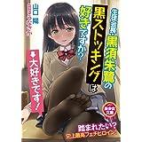 生徒会長・黒須朱鷺の黒ストッキングは好きですか?→大好きです! (美少女文庫)