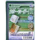 ホビーベース カードアクセサリ カラーローダー11 グリーン CAC-SL45