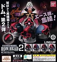 機動戦士ガンダム EXCEED MODEL DOM HEAD 2 (エクシードモデル ドムヘッド2) [全4種セット(フルコンプ)]