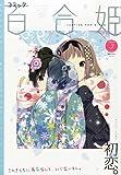 コミック百合姫 2013年 03月号 [雑誌]