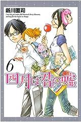 四月は君の嘘(6) (月刊少年マガジンコミックス) Kindle版