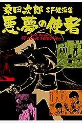 悪夢の使者 桑田次郎SF短編集 Kindle版