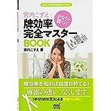 手なりで勝つ! 宮内こずえの牌効率完全マスターBOOK (日本プロ麻雀連盟BOOKS)