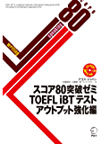 [音声DL付]スコア80突破ゼミ TOEFL iBT(R)テスト アウトプット強化編 スコア80突破ゼミシリーズ