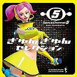 スペースチャンネル5★20th anniversary「ぎゅんぎゅんセレクション」 [Original Soundtrack]