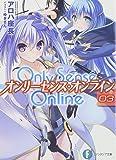 Only Sense Online (3) ―オンリーセンス・オンライン― (富士見ファンタジア文庫)