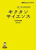 [音声DL付]キクタンサイエンス 生命科学編 キクタンサイエンスシリーズ