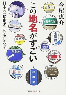 日本の珍地名 (文春新書)   竹内 正浩  本   通販   Amazon