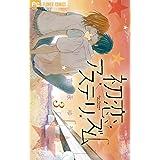 初恋アステリズム(3) (フラワーコミックス)