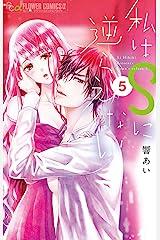 私はSに逆らえない(5) (フラワーコミックスα) Kindle版