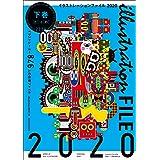 イラストレーションファイル2020 下巻 (玄光社MOOK)