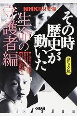 NHKその時歴史が動いた コミック版 生命の守護者編 (ホーム社漫画文庫) 文庫