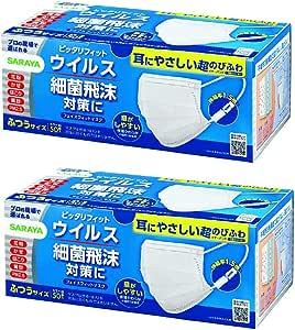 フェイスフィットマスク ホワイト ふつうサイズ 50枚入 2個