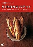 新版 家庭で焼けるシェフの味 VIRONのバゲット ~ハードパンで作るサンドイッチ、タルティーヌ、ブランチメニュー~