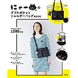 にゃーのダブルポケットショルダーバッグBOOK (ブランドブック)