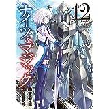 ナイツ&マジック (12) (ヤングガンガンコミックス)