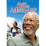 最高の人生のはじめ方 [DVD]