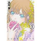 ドメスティックな彼女(5) (講談社コミックス)