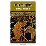 ギリシア神話 (岩波ジュニア新書 (40))