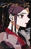 アクタージュ act-age 11 (ジャンプコミックス)